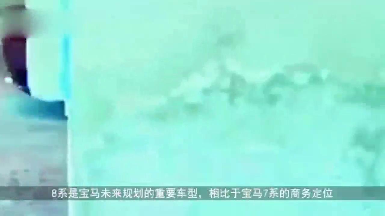 首台宝马8系谍照曝光,比奥迪更炫酷,内饰设计太科幻了!