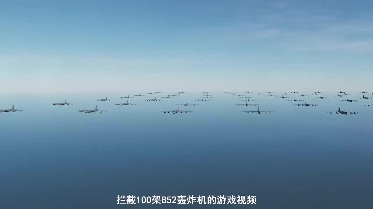 中国8艘052驱逐舰,打击美军100架B52轰炸机,结局如何