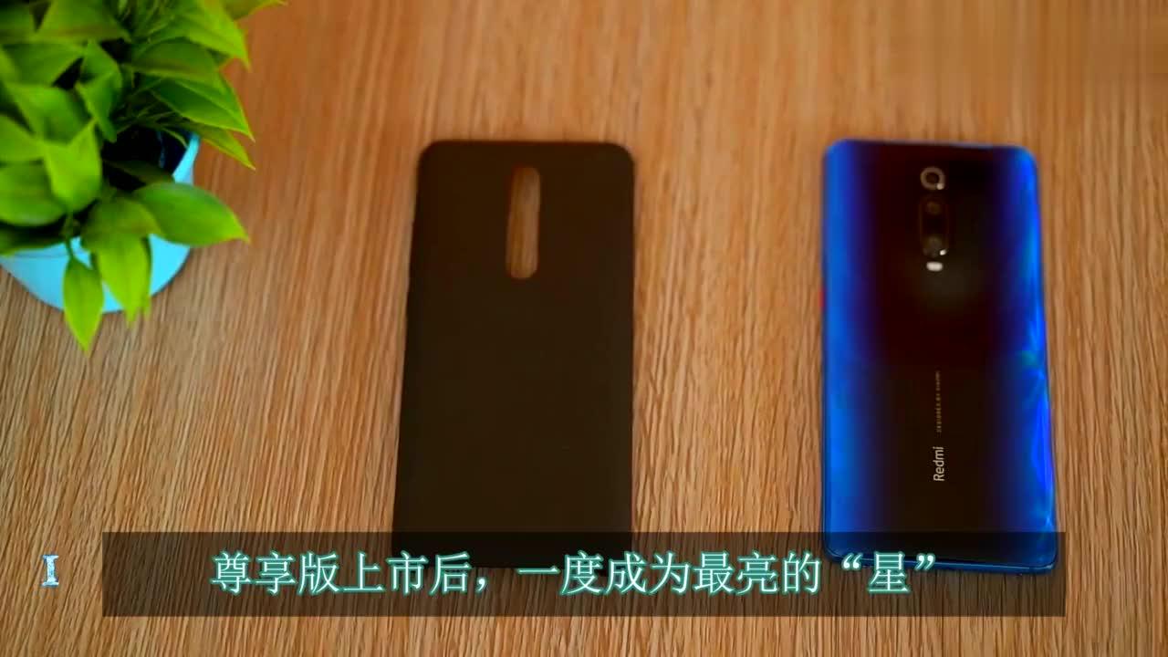 红米K20 Pro尊享版开启预售8G+512G+骁龙855plus