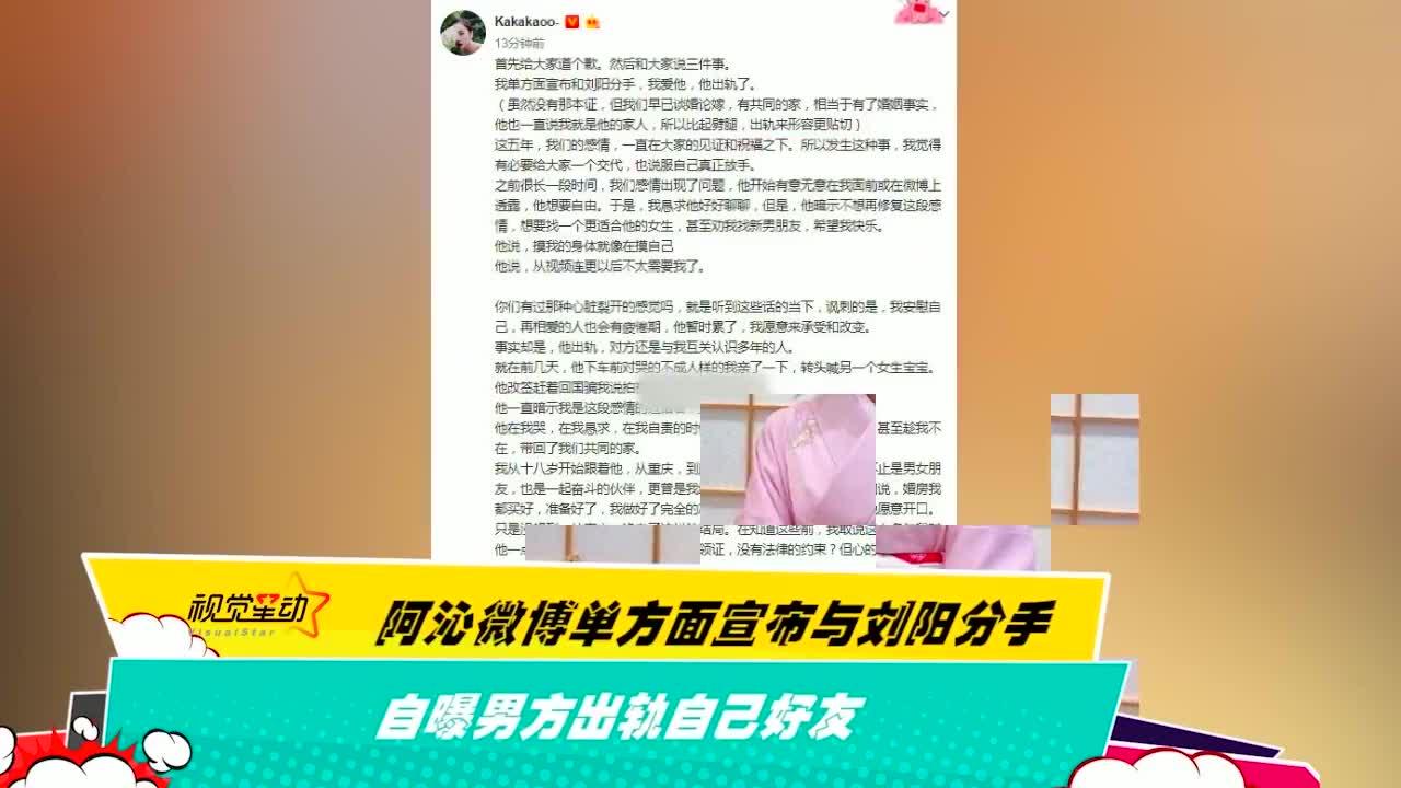 阿沁微博单方面宣布与刘阳分手 ,自曝男方出轨自己好友