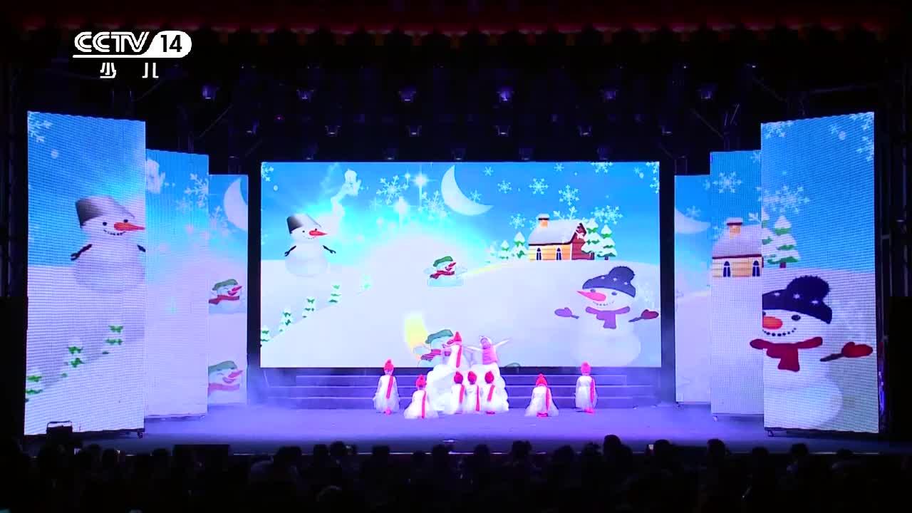 2020中华·圆梦全国青少年网络春晚走进天长之雪娃娃