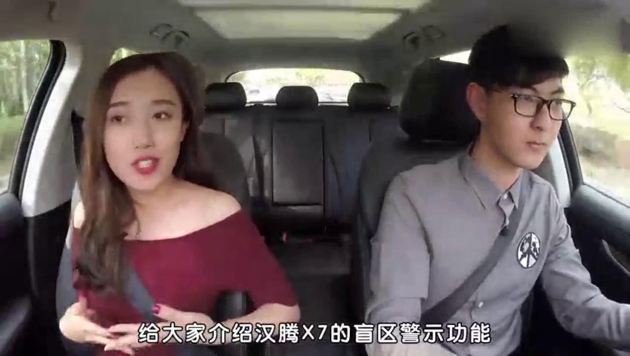 视频:美女帅哥试驾汉腾X7,盲区警示功能教学