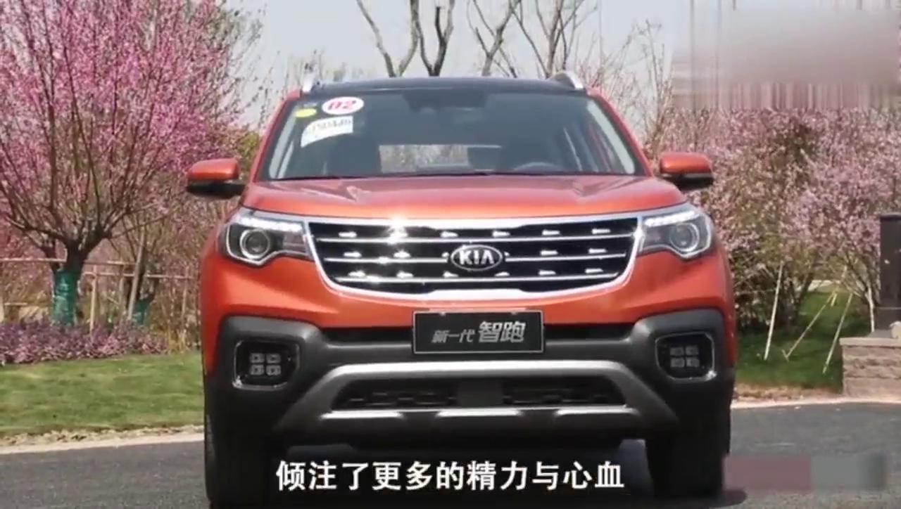 视频:韩系SUV起亚新一代智跑增配降价,诚意价格能否打赢翻身仗