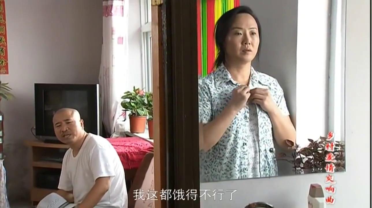 刘能为吃酒席提前饿一顿,还不想给礼金,遭媳妇嫌弃