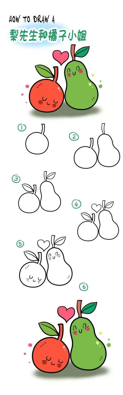 水果简笔画教程!春节要多吃水果哦