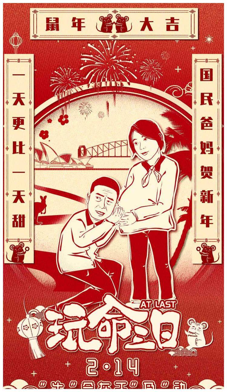 """《玩命三日》曝贺岁海报,""""国民爸妈""""张嘉译闫妮携子拜年!"""