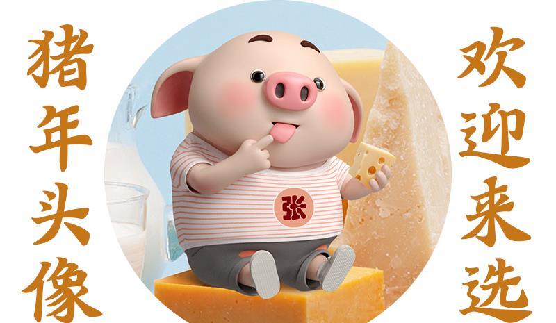 第2篇:最萌吃货小猪姓氏头像,猪猪女孩的首选,快来找你的吧