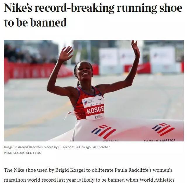 Nike小粉鞋将被禁止使用