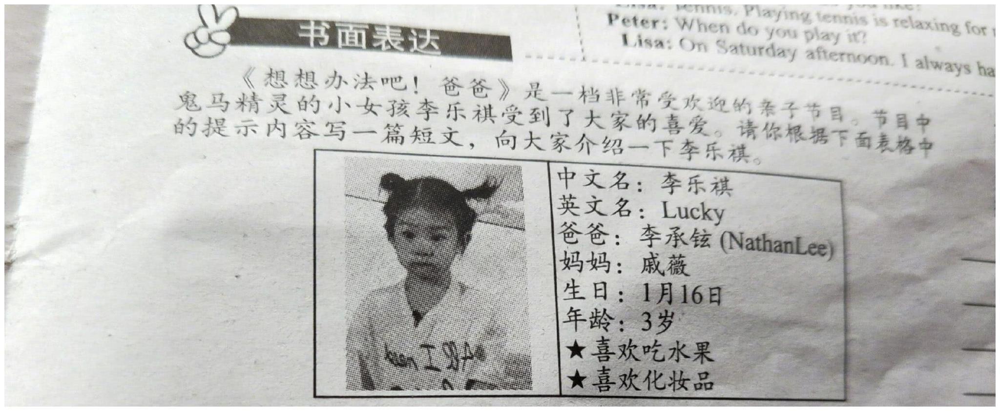 4岁lucky写进寒假作业里,电话中要戚薇送礼物,被萌化了