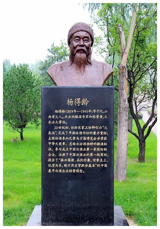 汾酒宗师杨得龄:成就汾酒多个第一,中国现代白酒之父当之无愧
