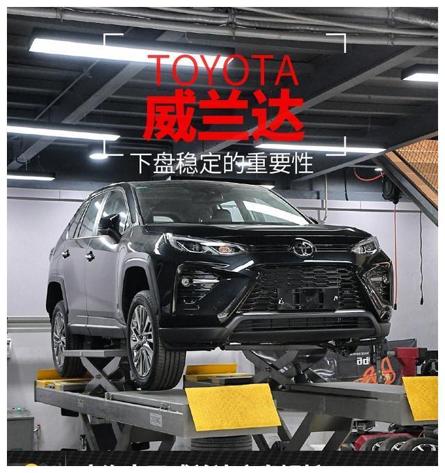 基于TNGA-K平台打造 广汽丰田威兰达底盘解析