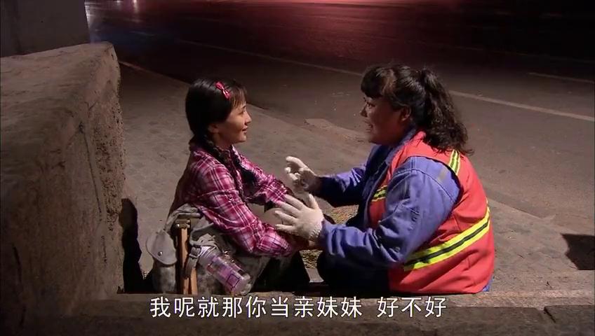 农村女进城遇见了扫大街的清洁工,不料她的身份让人高攀不起
