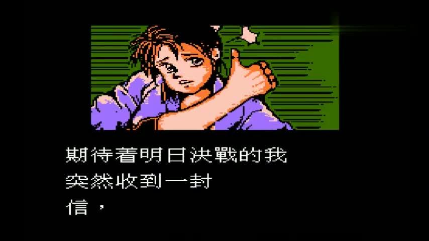 红白机麻将游戏对手居然绑架了女主角
