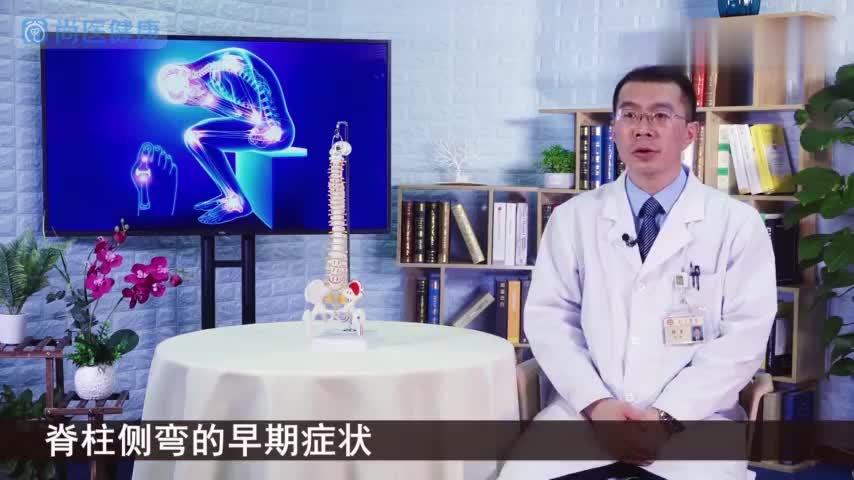4个身体的小毛病可能是早期脊柱侧弯医生给出中肯建议