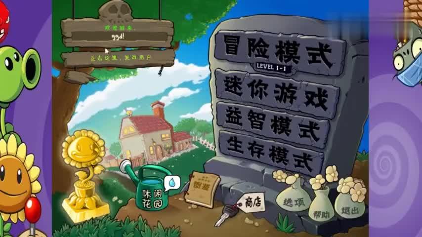 96版植物大战僵尸那些不为人知的关卡都在游戏里隐藏你知道吗