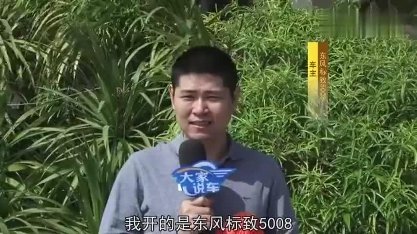 视频:大家说车车主总结东风标致5008真实采访 实话实说优点和不足