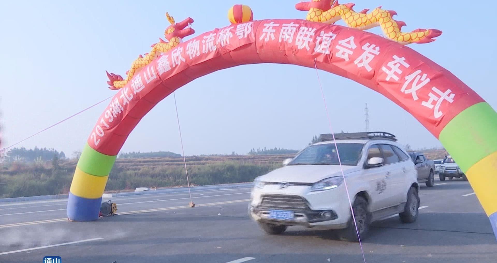 2019越野e族鄂东南通山区汽车联谊赛激情开赛