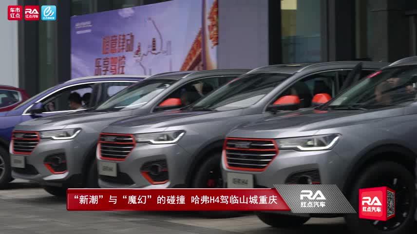 视频:新潮与魔幻的碰撞 哈弗H4驾临山城重庆