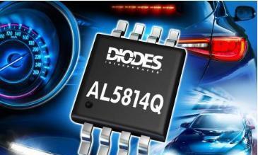 Diodes新款汽车LED驱动器压差低、调光强