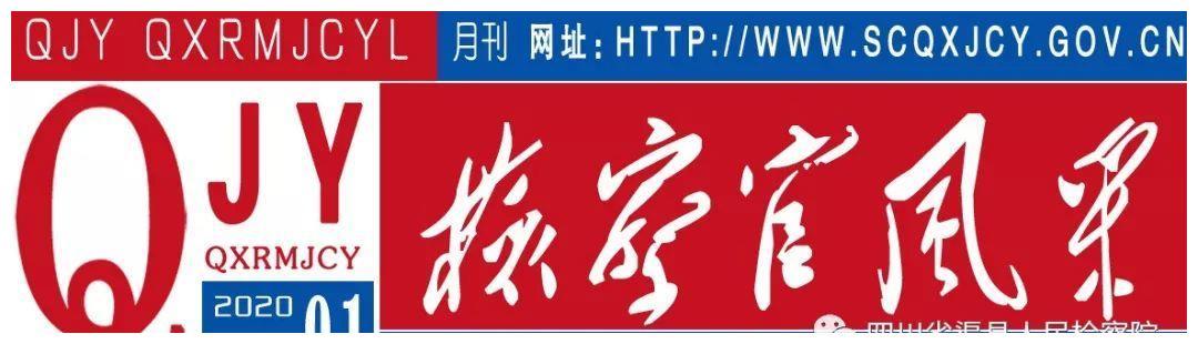 渠县检察院开展疫情防控工作