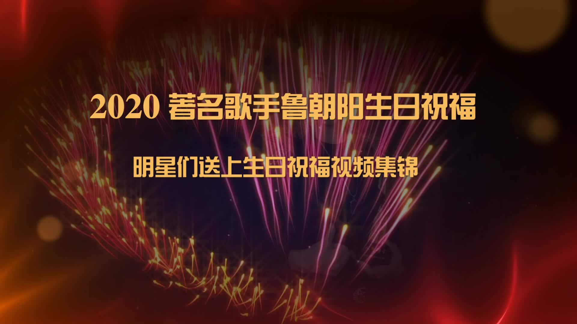 众星共同祝贺歌星鲁朝阳生日快乐