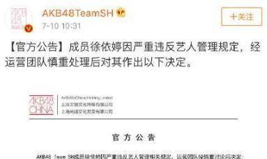 AKB48成员徐依婷因恋爱绯闻被处罚,本人素颜出镜发道歉视频