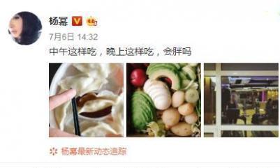 杨幂微博分享瘦身食谱 网友:太瘦了吧