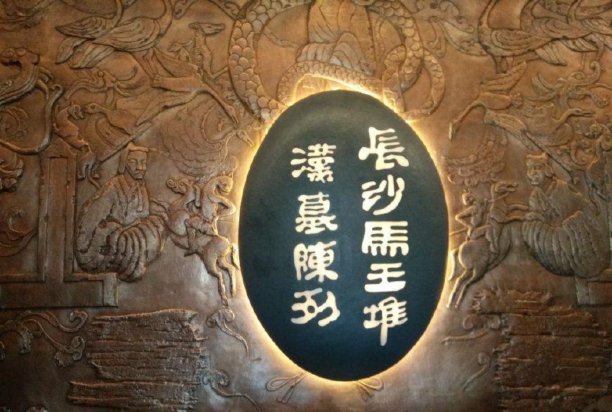 旅行见闻:湖南省博物馆,长沙马王堆