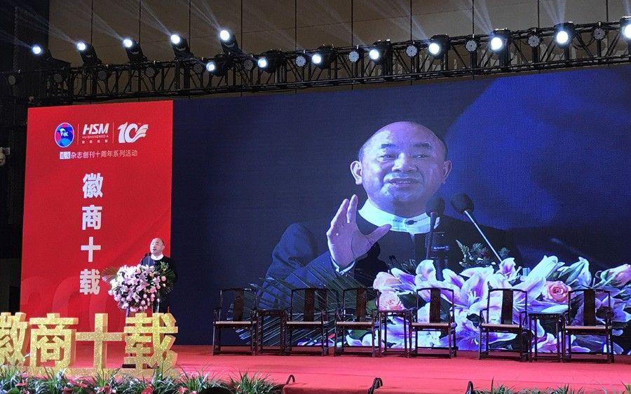 徽商首富——正威集团董事局主席王文银在合肥精彩演讲