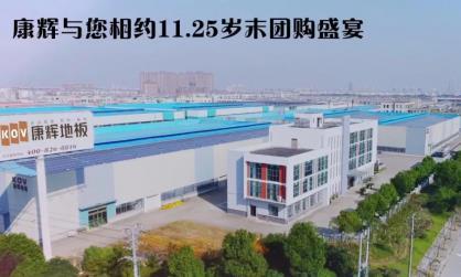 康辉地板11.25工厂团购即将来袭 与您共享岁末狂欢盛宴