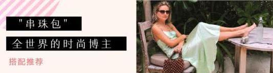 流行时尚是个圈,记忆里的串珠包翻新再设计,看着高级款式更多