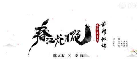 """《前程似锦》,李现发布新电影杀青曲,""""现男友""""古装人设引注目"""
