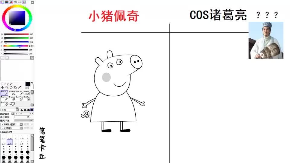 小猪佩奇COS诸葛亮好好笑啊哈哈哈