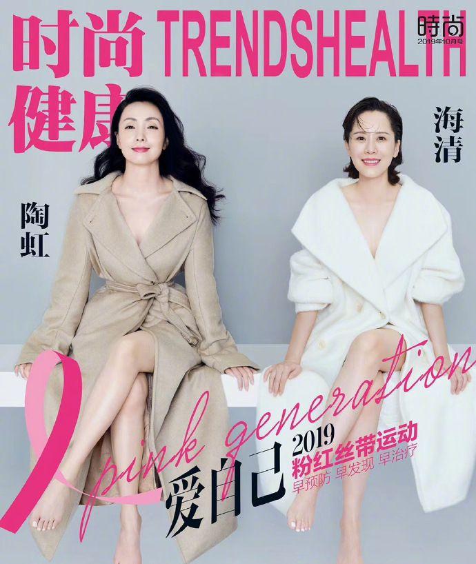 陶虹 / 海清十月刊封面,闺蜜合体登封,助力粉红丝带公益活动