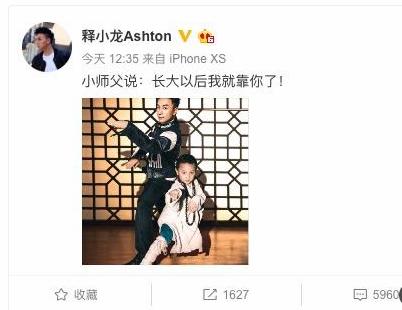 32岁的释小龙与5岁的自己合影,毫无违和感,网友:怎么拍的?