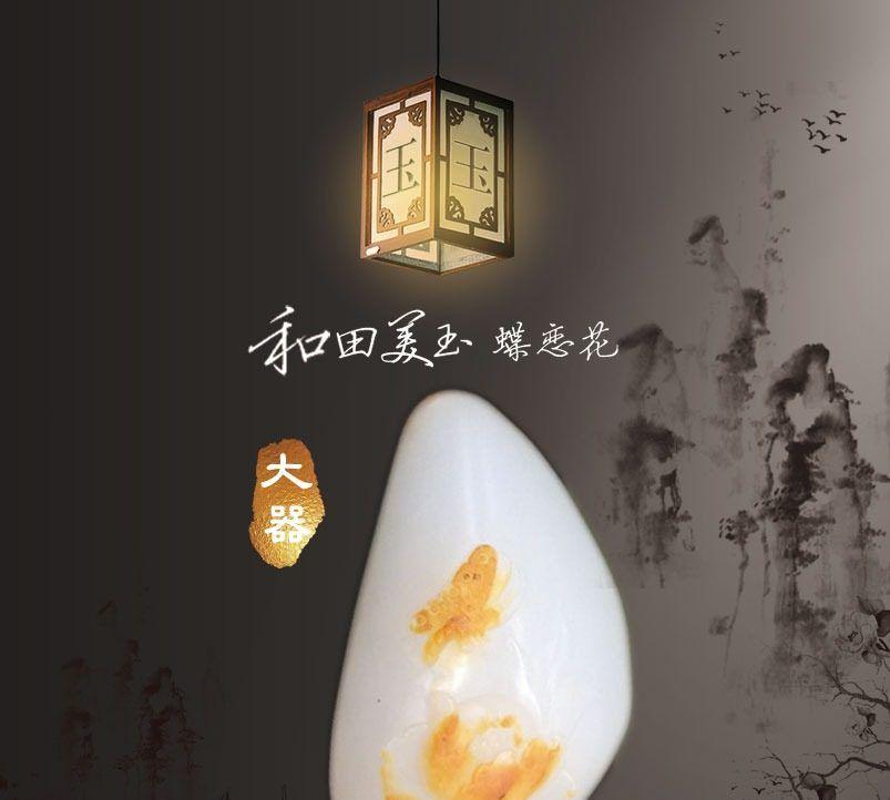 和田玉籽料蝶恋花,苏作玉雕名家手工雕刻,巧色精雕细琢