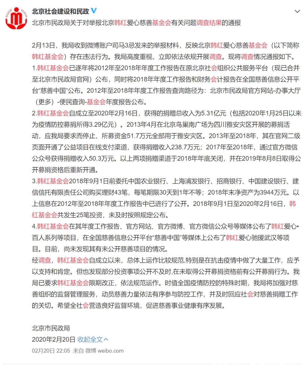 网络造谣处罚太轻?韩红又被曝办公设备太奢侈,还有人信吗