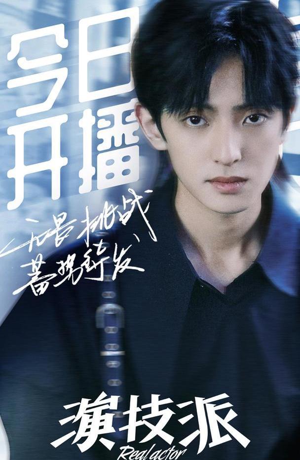 赵天宇《演技派》首秀 被赞有灵气潜力无限