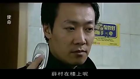 使命:李大兴看见警察,想打给二军子报信,警察一把夺过手机!