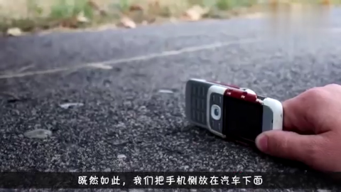 用汽车碾压诺基亚3310会怎样,看手机的下场就知道了,太厉害了