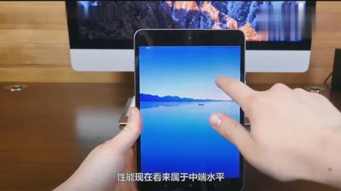 这次的小米平板4近乎完美,但是个人买平板的话,建议首选iPad