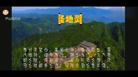 芦山地方志-微视频,清竹全仁‖灵鹫山文星楼碑记