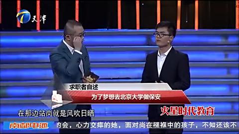 非你莫属求职者自述为了梦想去北京大学做保安