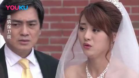 姑娘闯入女儿的婚礼,董事长立马赶走她,不料姑娘才是自己亲闺女