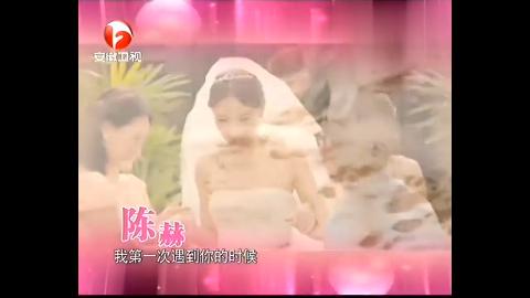 陈赫曾与视频拍国税视频报税a视频婚礼一刻老婆经历图片