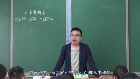 网红老师风趣讲课,化学元素表的作者为什么没能得到诺贝尔奖?
