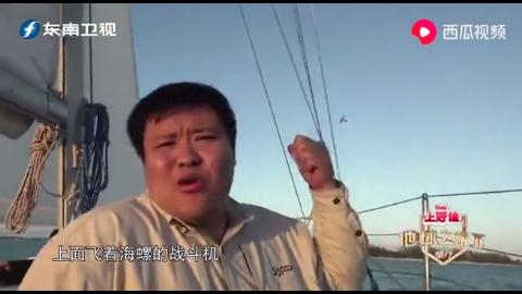 海螺共和国战斗机护航,坐着军舰出游去看夕阳,真是荣耀至极!