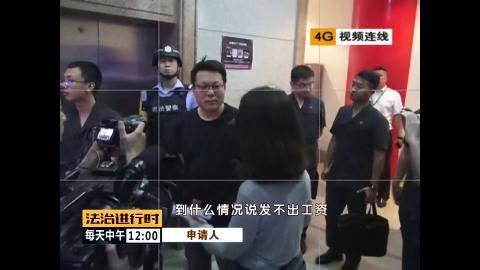 厉害了!北京海淀法院强制执行!1300万网友同步观看直播