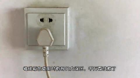 无论用什么插线板别犯了