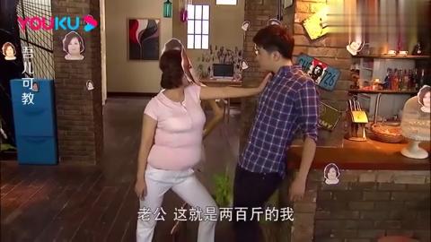 妻子产后发福,假扮成两百斤胖子试探丈夫,不想丈夫反应贼逗!